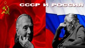 Параллель между разрушением СССР и современным государственным строем России