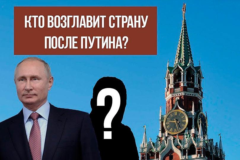 Приемник Путина