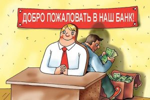 Куда деваются деньги российские