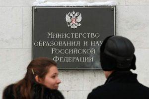 Можно ли назвать министерство образования России иностранным агентом