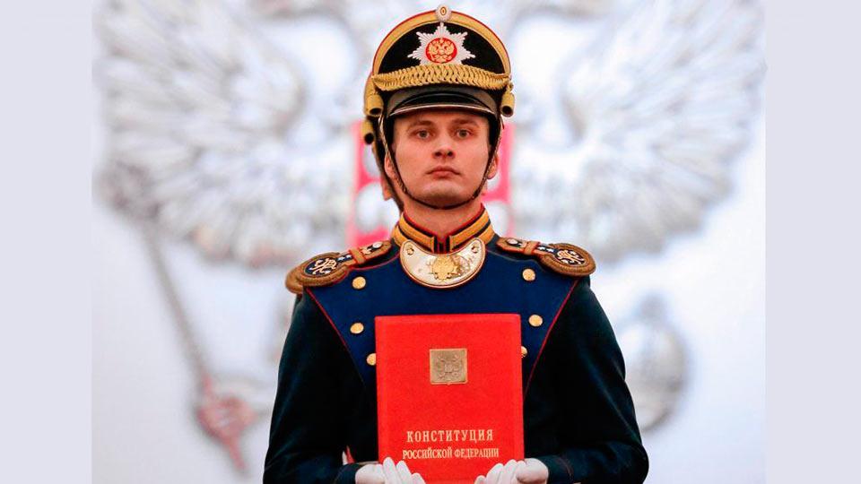 Конституции РФ