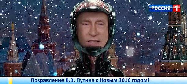 Путин в будущем