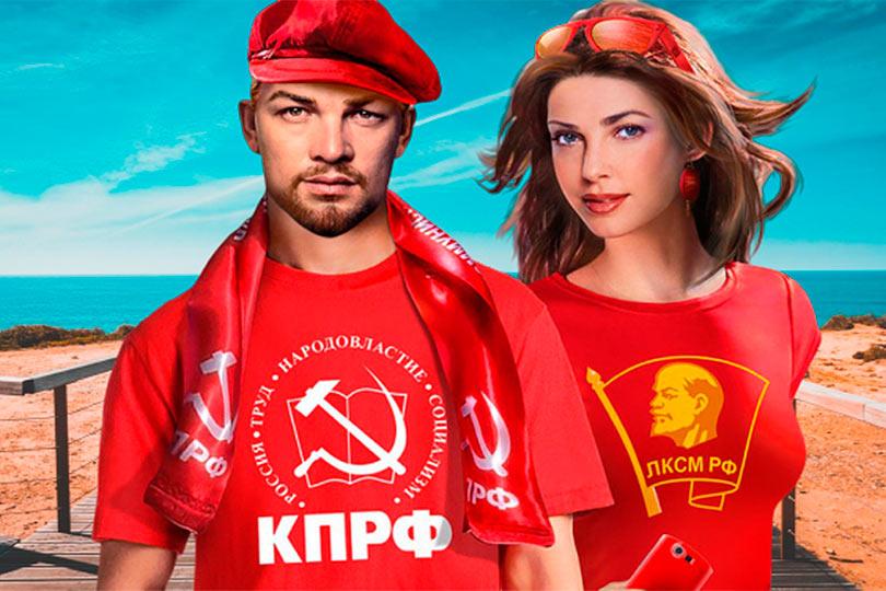 Социализм в России