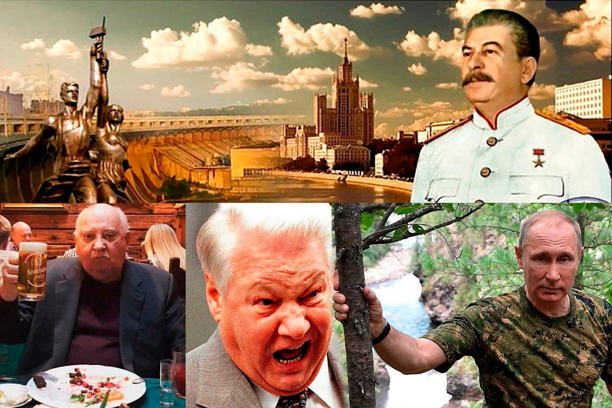 Горбачев, Ельцин, Путин и Сталин