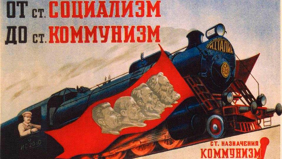 Поезд коммунизма
