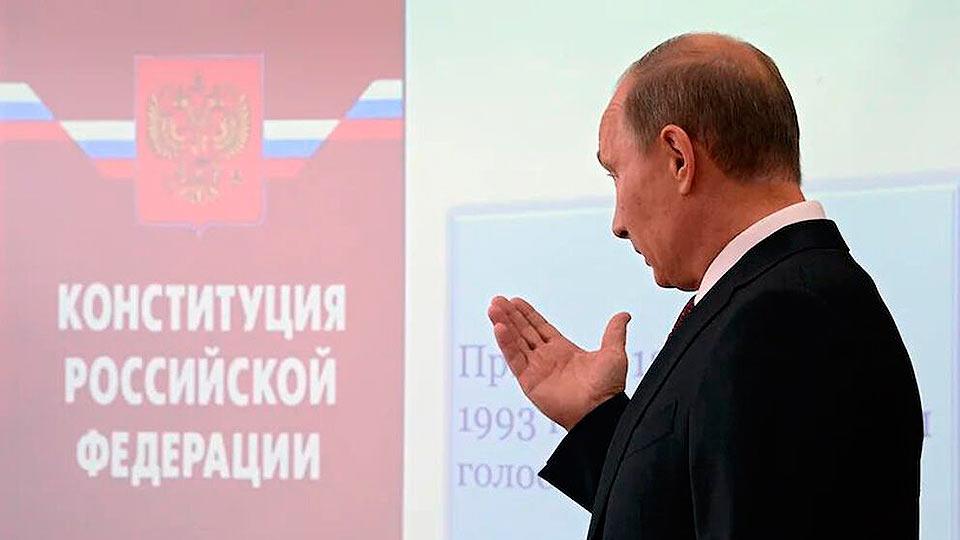 Путин и Конституция РФ